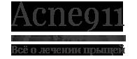 Acne — сайт о прыщах