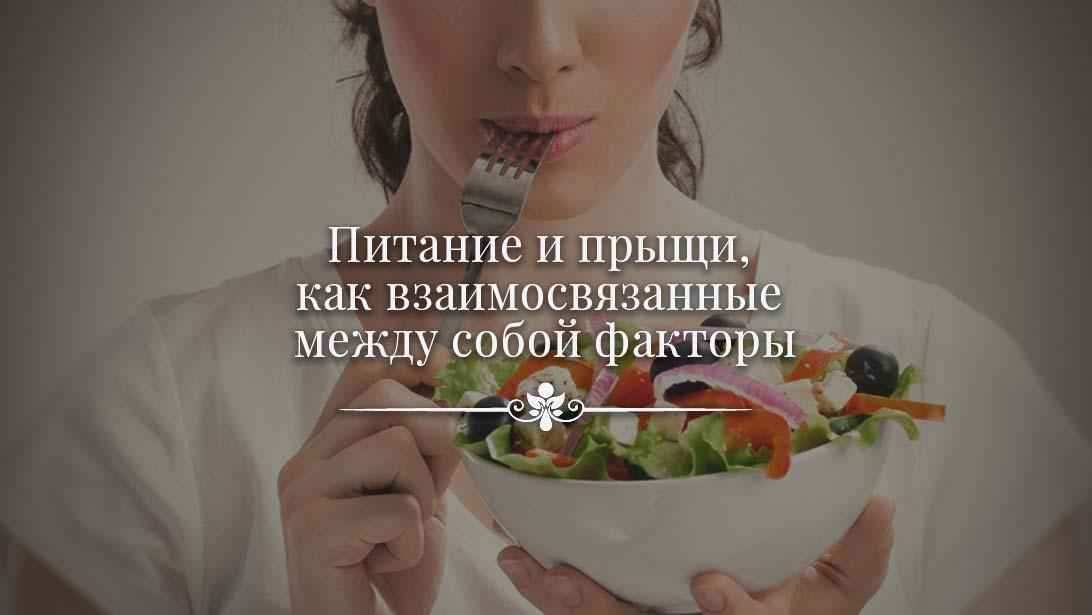 диета чтобы прошли прыщи на лице